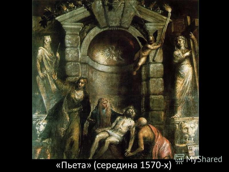 «Пьета» (середина 1570-х)