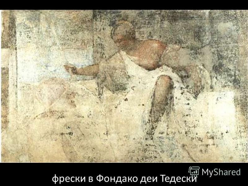 фрески в Фондако деи Тедески