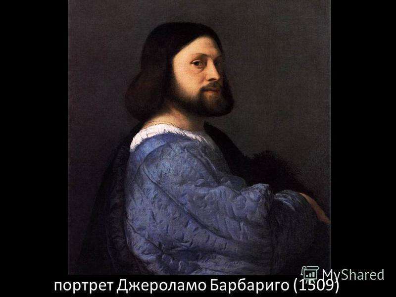портрет Джероламо Барбариго (1509)