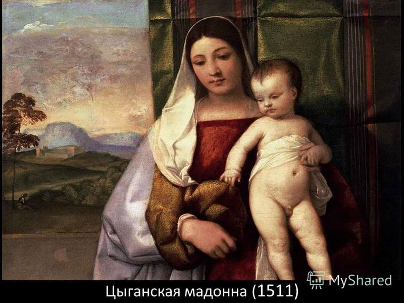 Цыганская мадонна ( 1511)