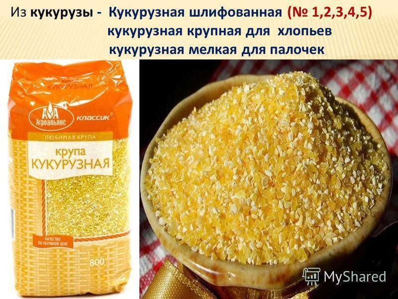 Из кукурузы - Кукурузная шлифованная ( 1,2,3,4,5) кукурузная крупная для хлопьев кукурузная мелкая для палочек