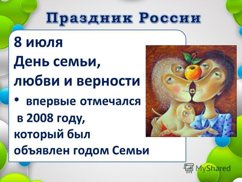8 июля День семьи, любви и верности впервые отмечался в 2008 году, который был объявлен годом Семьи