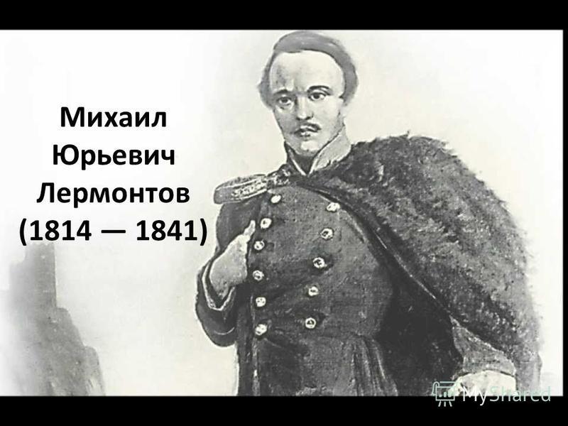 Михаил Юрьевич Лермонтов (1814 1841)