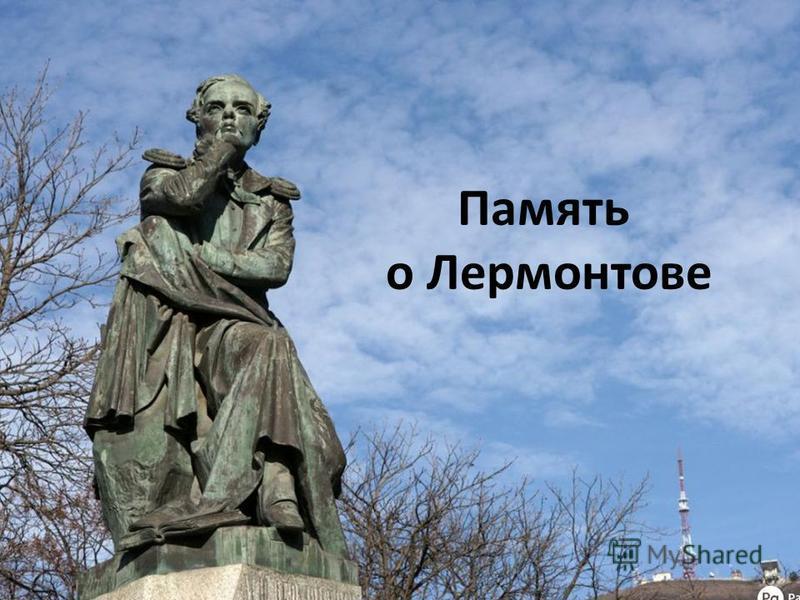 Память о Лермонтове