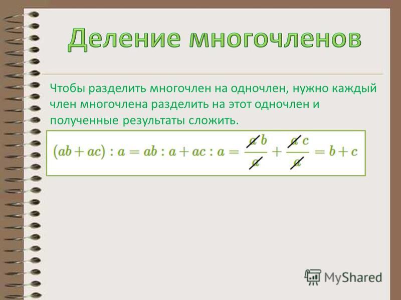 Чтобы разделить многочлен на одночлен, нужно каждый член многочлена разделить на этот одночлен и полученные результаты сложить.