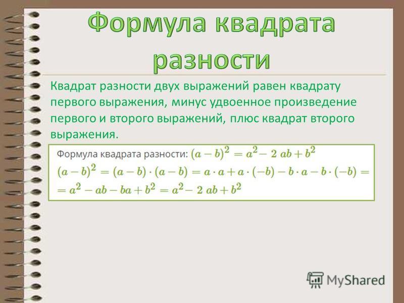 Квадрат разности двух выражений равен квадрату первого выражения, минус удвоенное произведение первого и второго выражений, плюс квадрат второго выражения.