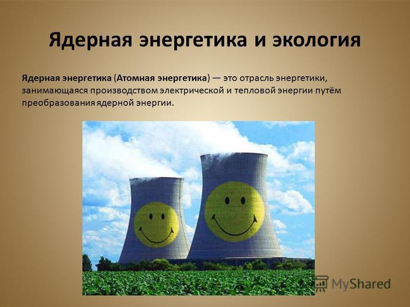 Ядерная энергетика (Атомная энергетика) это отрасль энергетики, занимающаяся производством электрической и тепловой энергии путём преобразования ядерной энергии.