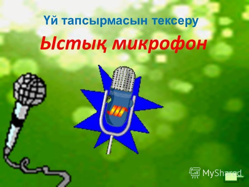 Ыстық микрофон Үй тапсырмасын тексеру