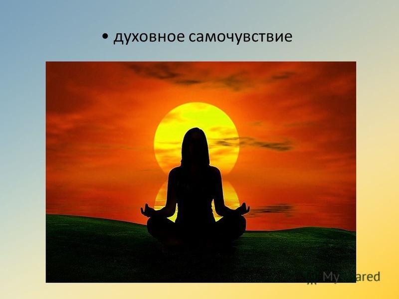 духовное самочувствие
