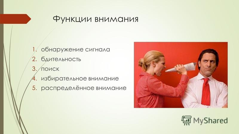 Функции внимания 1. обнаружение сигнала 2. бдительность 3. поиск 4. избирательное внимание 5.распределённое внимание