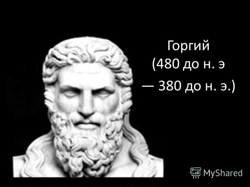 Горгий (480 до н. э 380 до н. э.)