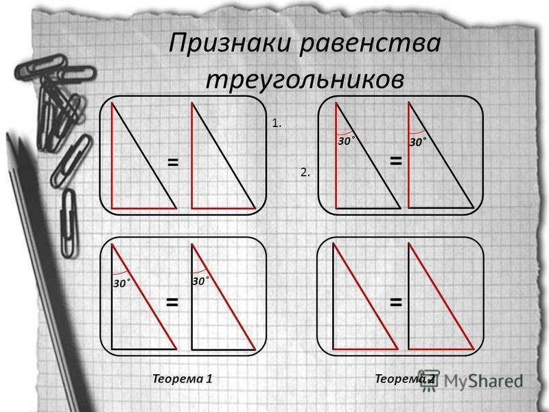 Признаки равенства треугольников 30˚ = = == 1. 2. Теорема 1Теорема 2
