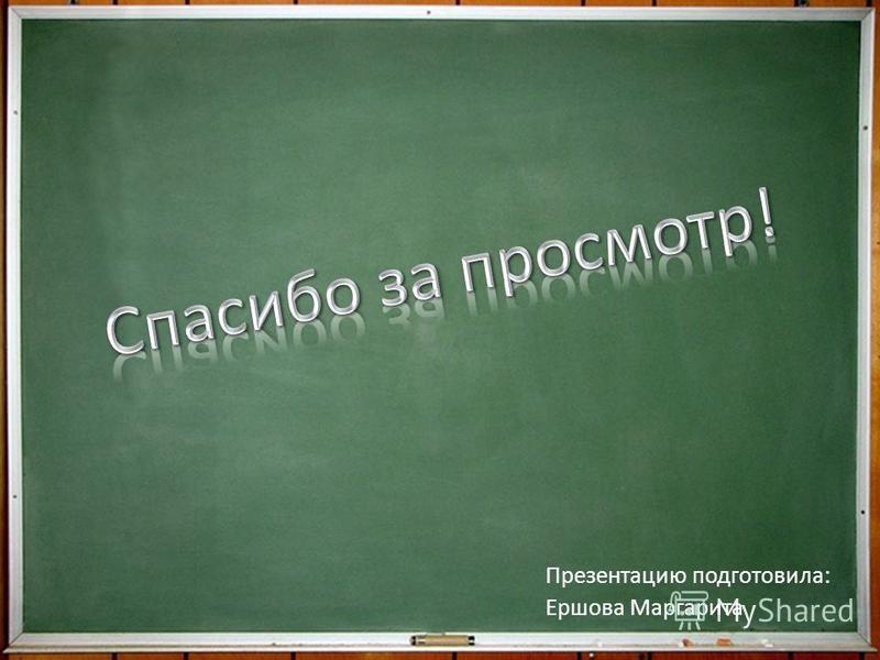 Презентацию подготовила: Ершова Маргарита