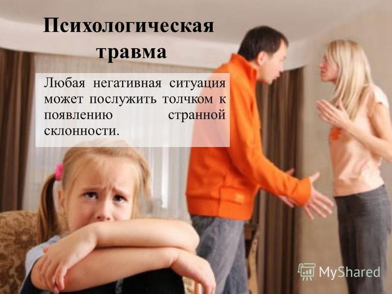 Психологическая травма Любая негативная ситуация может послужить толчком к появлению странной склонности.