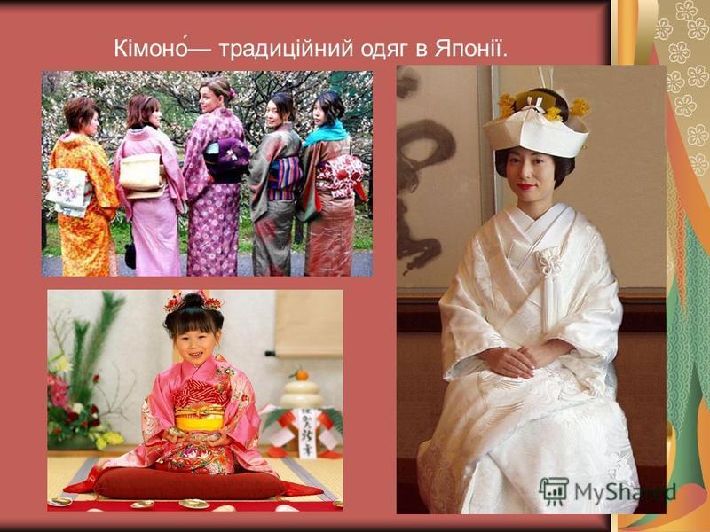 Кімоно́ традиційний одяг в Японії.