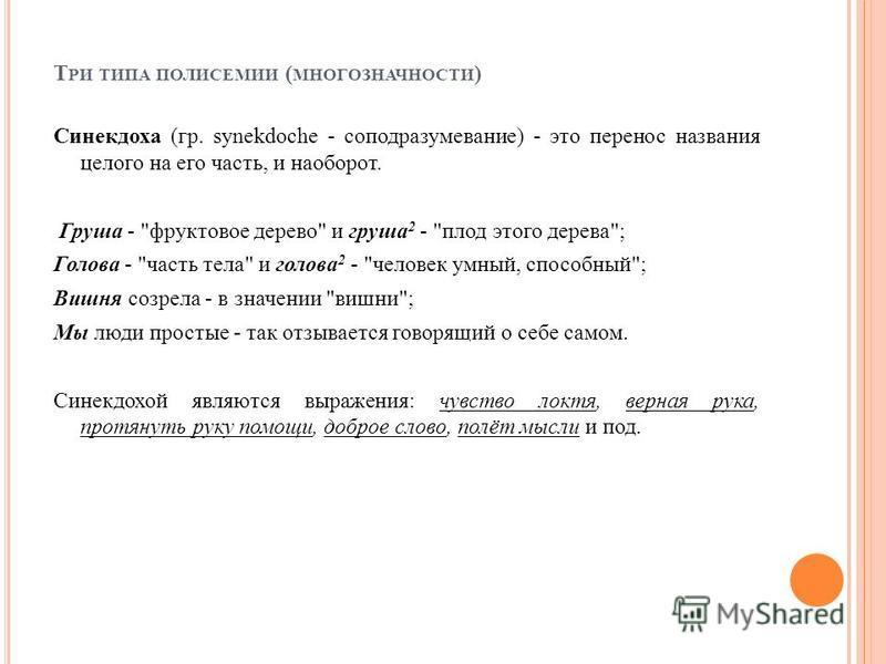 Т РИ ТИПА ПОЛИСЕМИИ ( МНОГОЗНАЧНОСТИ ) Синекдоха (гр. synekdoche - соподразумевание) - это перенос названия целого на его часть, и наоборот. Груша -