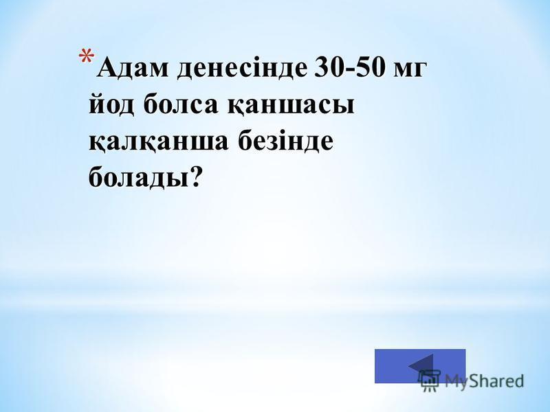 Микседема грекше қандай мағына береді? * Микседема грекше қандай мағына береді?