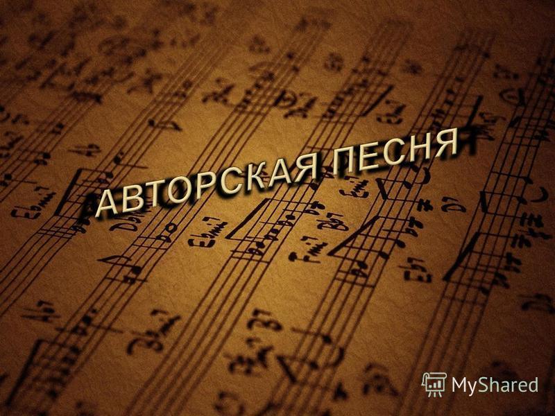 Авторская песня высоцкий