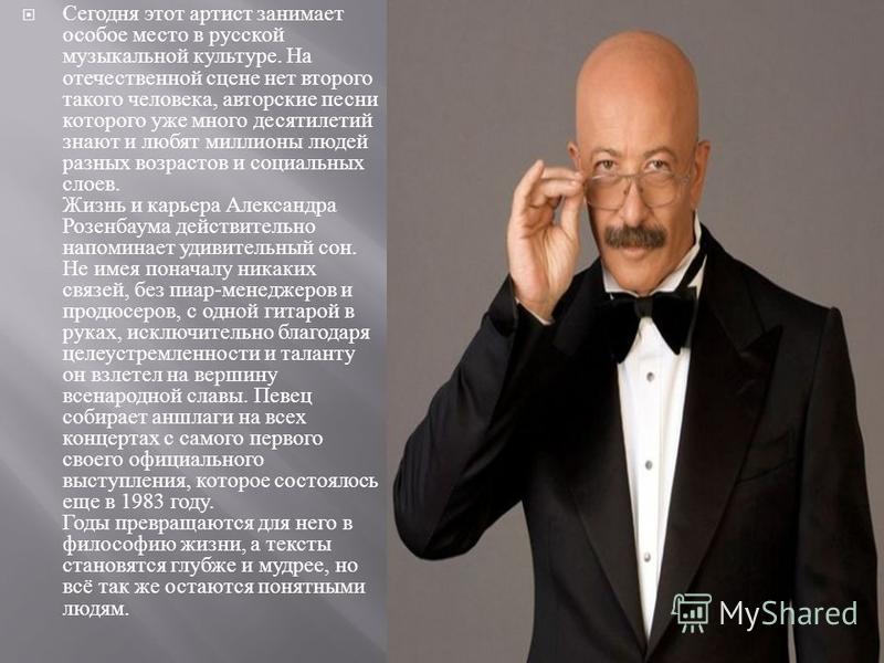 Сегодня этот артист занимает особое место в русской музыкальной культуре. На отечественной сцене нет второго такого человека, авторские песни которого уже много десятилетий знают и любят миллионы людей разных возрастов и социальных слоев. Жизнь и кар