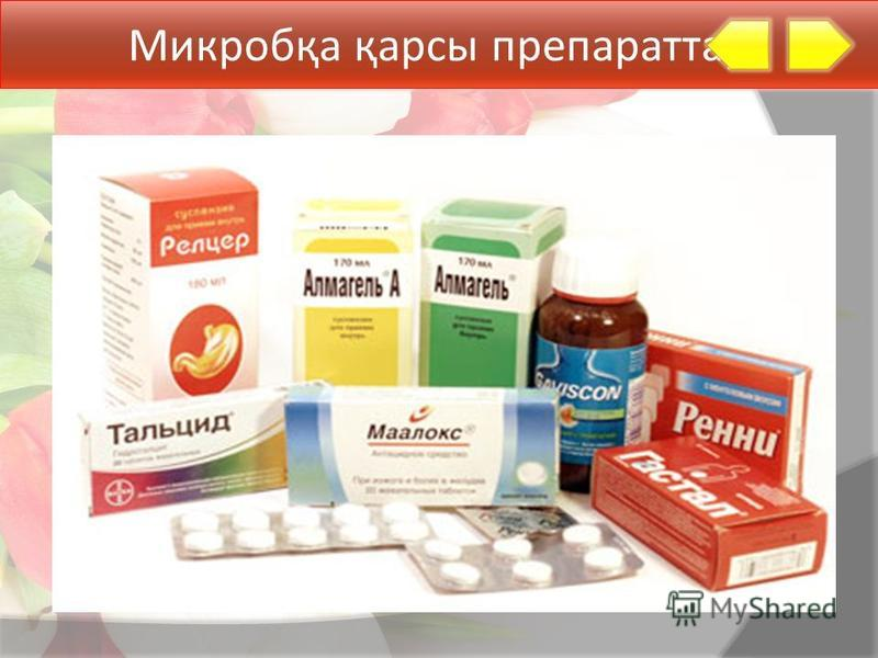 Микробқа қарсы препарата