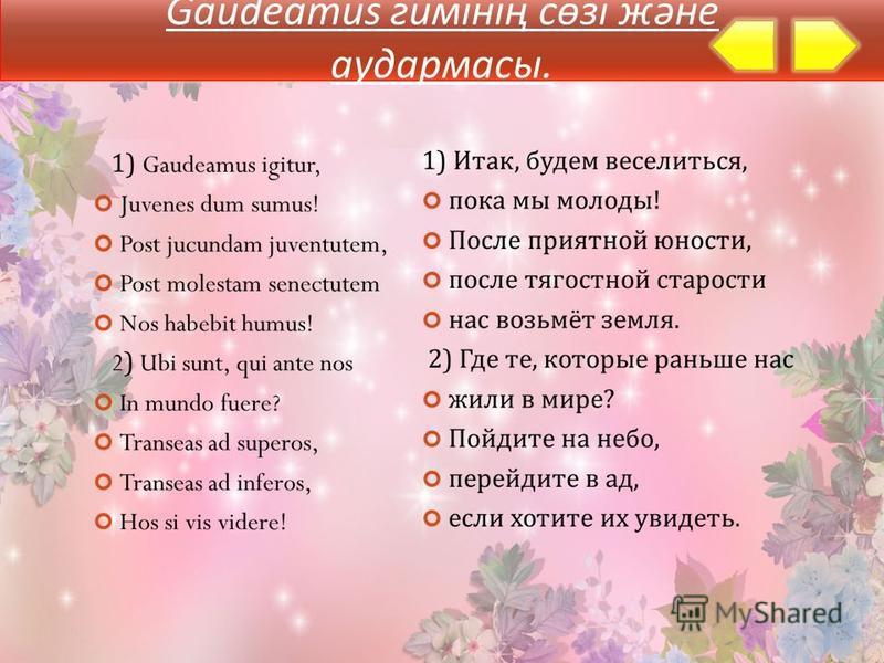 Gaudeamus гимінің сөзі және аудармасы.