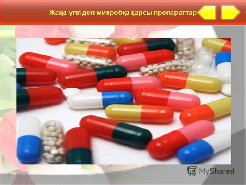 Жаңа үлгідегі микробқа қарсы препарата