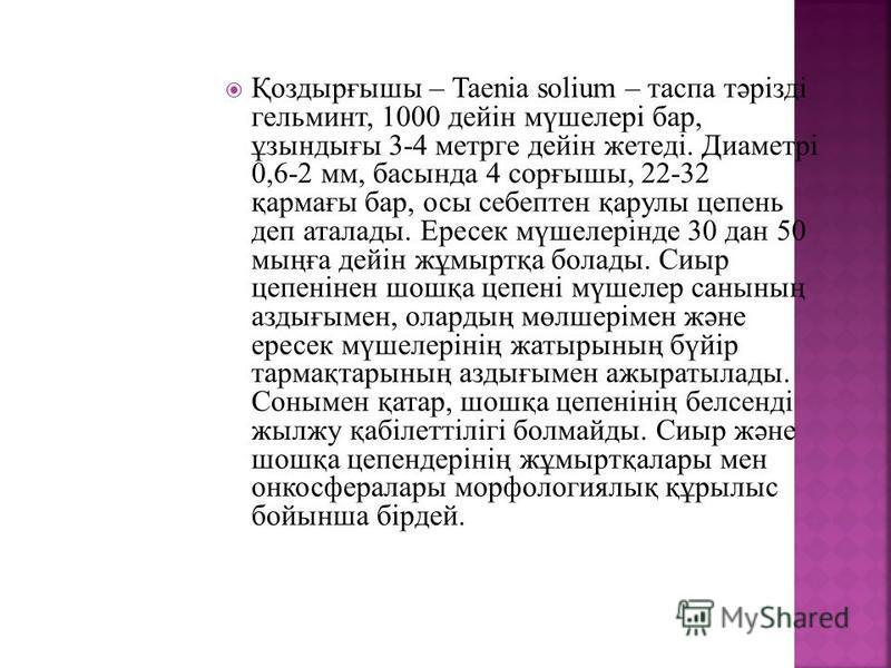 Қоздырғышы – Taenia solium – таспа тәрізді гельминт, 1000 дейін мүшелері бар, ұзындығы 3-4 метрге дейін жетеді. Диаметрі 0,6-2 мм, басында 4 сорғышы, 22-32 қармағы бар, осы себептен қарулы цепень деп аталады. Ересек мүшелерінде 30 дан 50 мыңға дейін