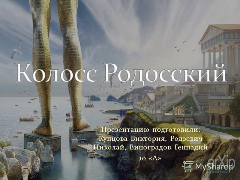 Презентацию подготовили: Купцова Виктория, Родзевич Николай, Виноградов Геннадий 10 «А»