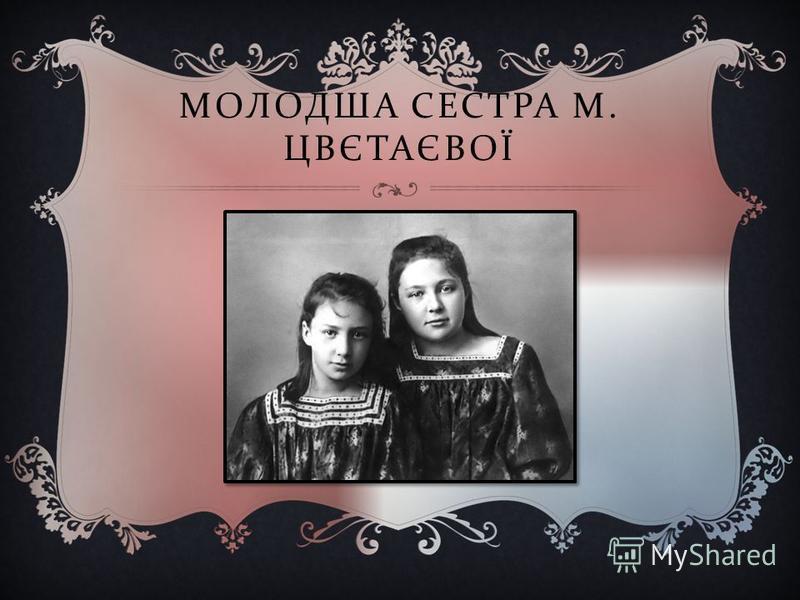 МОЛОДША СЕСТРА М. ЦВЄТАЄВОЇ
