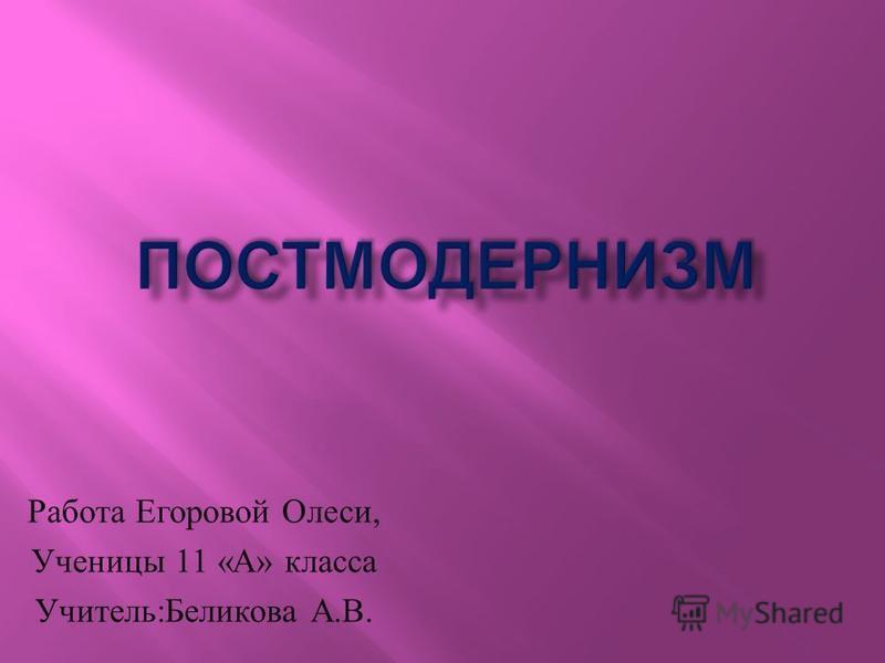 Работа Егоровой Олеси, Ученицы 11 « А » класса Учитель : Беликова А. В.