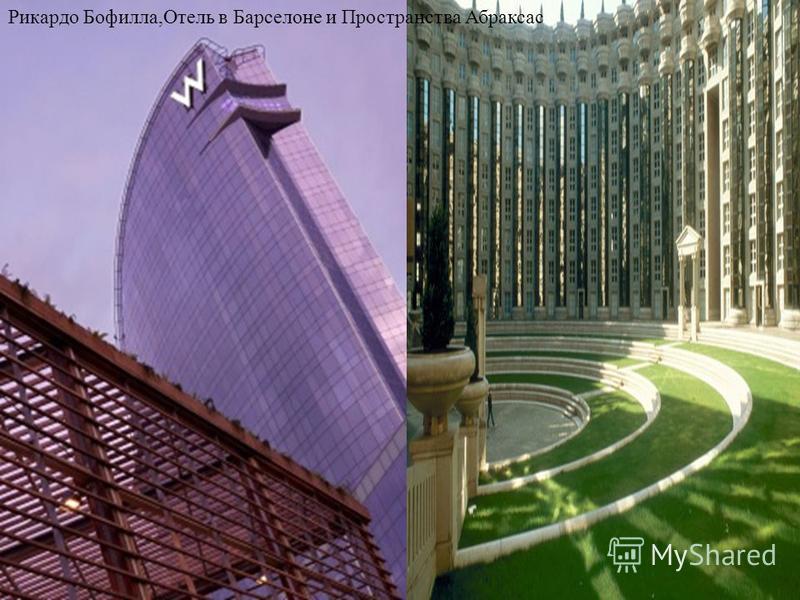 Рикардо Бофилла, Отель в Барселоне и Пространства Абраксас