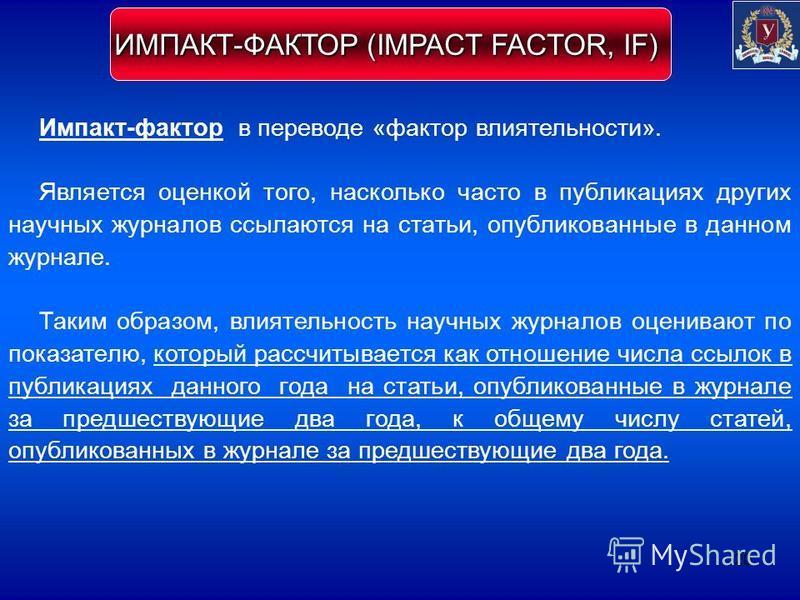 20 ИМПАКТ-ФАКТОР (IMPACT FACTOR, IF) Импакт-фактор в переводе «фактор влиятельности». Является оценкой того, насколько часто в публикациях других научных журналов ссылаются на статьи, опубликованные в данном журнале. Таким образом, влиятельность науч
