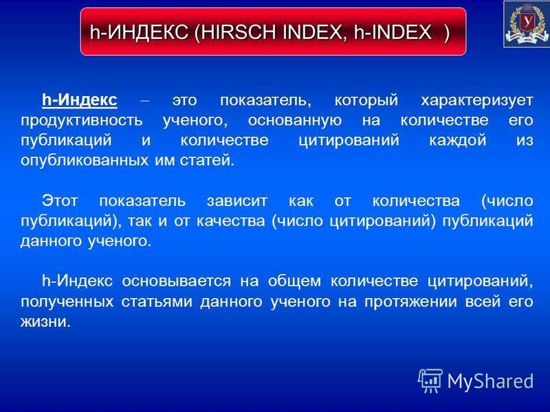 21 h-ИНДЕКС (HIRSCH INDEX, h-INDEX ) h-Индекс это показатель, который характеризует продуктивность ученого, основанную на количестве его публикаций и количестве цитирований каждой из опубликованных им статей. Этот показатель зависит как от количества