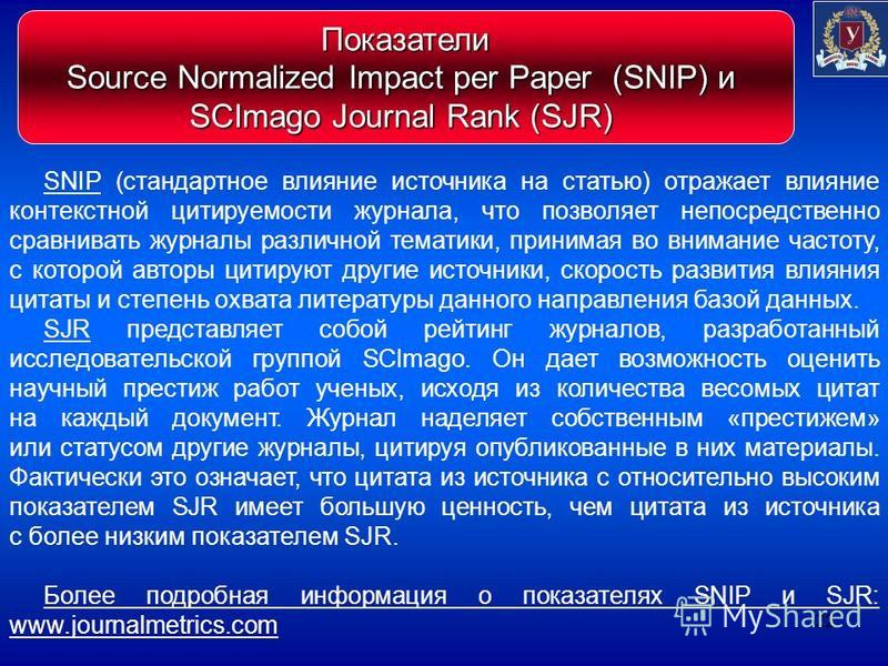 22 Показатели Source Normalized Impact per Paper (SNIP) и Source Normalized Impact per Paper (SNIP) и SCImago Journal Rank (SJR) SNIP (стандартное влияние источника на статью) отражает влияние контекстной цитируемости журнала, что позволяет непосредс