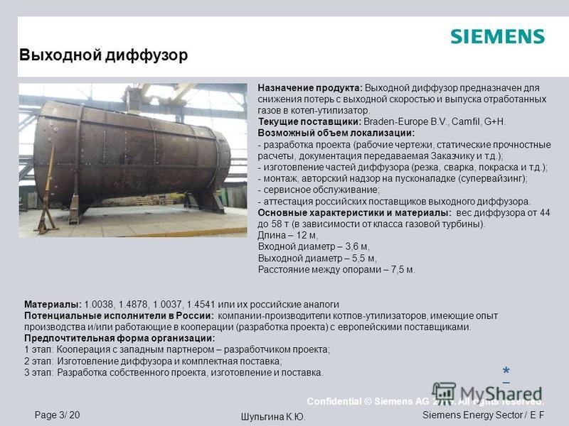Page 3/ 20 Confidential © Siemens AG 2015. All rights reserved. Siemens Energy Sector / E F Шульгина К.Ю. Выходной диффузор Назначение продукта: Выходной диффузор предназначен для снижения потерь с выходной скоростью и выпуска отработанных газов в ко