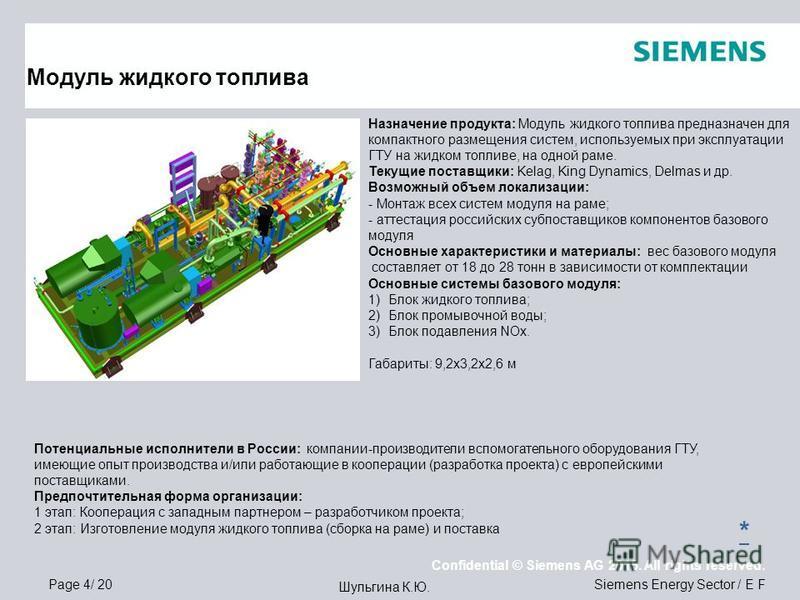 Page 4/ 20 Confidential © Siemens AG 2015. All rights reserved. Siemens Energy Sector / E F Шульгина К.Ю. Модуль жидкого топлива Назначение продукта: Модуль жидкого топлива предназначен для компактного размещения систем, используемых при эксплуатации