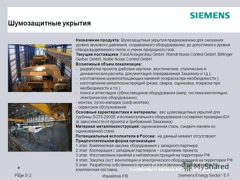 Page 5/ 2 Confidential © Siemens AG 2011. All rights reserved. Siemens Energy Sector / E F Измайлов Р.В. Шумозащитные укрытия Назначение продукта: Шумозащитные укрытия предназначено для снижения уровня звукового давления, создаваемого оборудованием,