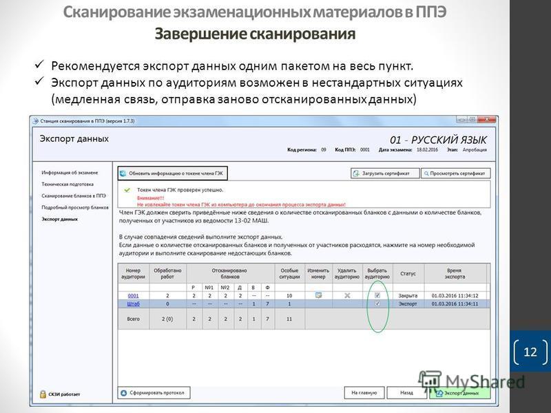 Сканирование экзаменационных материалов в ППЭ Завершение сканирования 12 Рекомендуется экспорт данных одним пакетом на весь пункт. Экспорт данных по аудиториям возможен в нестандартных ситуациях (медленная связь, отправка заново отсканированных данны
