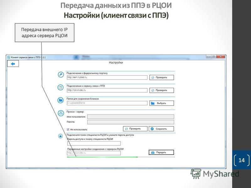 Передача данных из ППЭ в РЦОИ Настройки (клиент связи с ППЭ) 14 Передача внешнего IP адреса сервера РЦОИ
