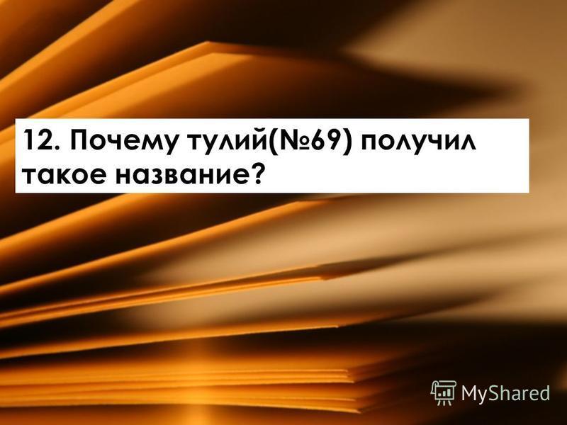 12. Почему тулий(69) получил такое название?