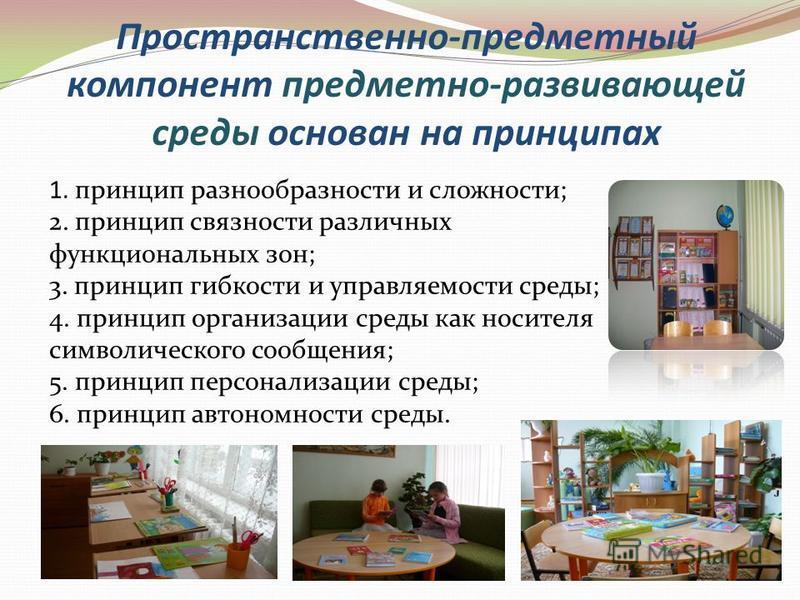 Пространственно-предметный компонент предметно-развивающей среды( А.С.Макаренко) 1. Хорошее здание 2. Необходимый минимум запасов пищи и одежды 3. Необходимый минимум обстановки 4. Хорошие школьные условия, мебель, пособия 5. Библиотека 6. Хорошая ме