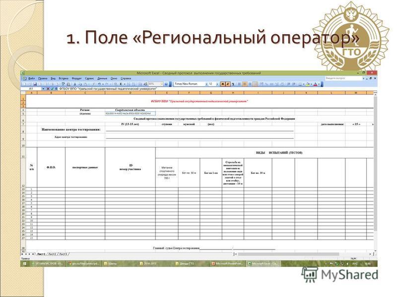 1. Поле «Региональный оператор»