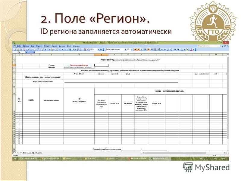 2. Поле «Регион». ID региона заполняется автоматически
