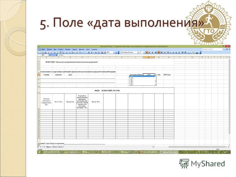 5. Поле «дата выполнения»