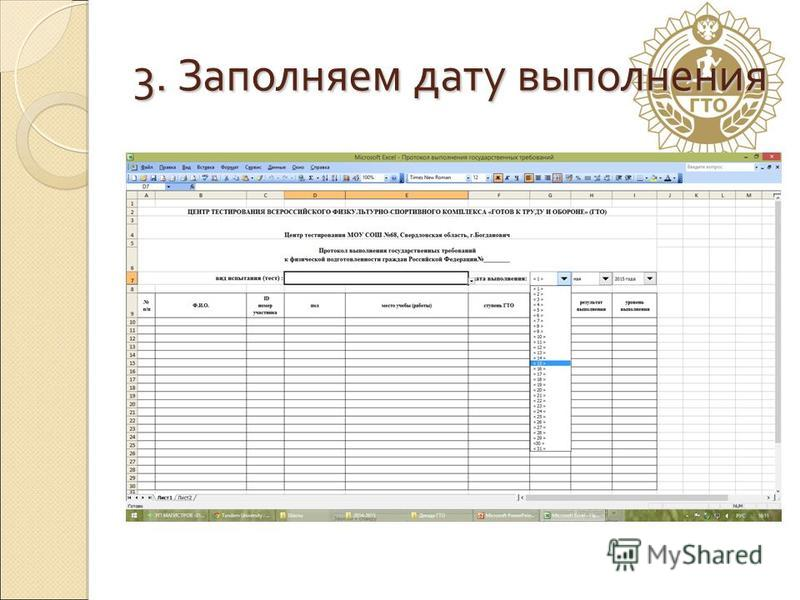 3. Заполняем дату выполнения