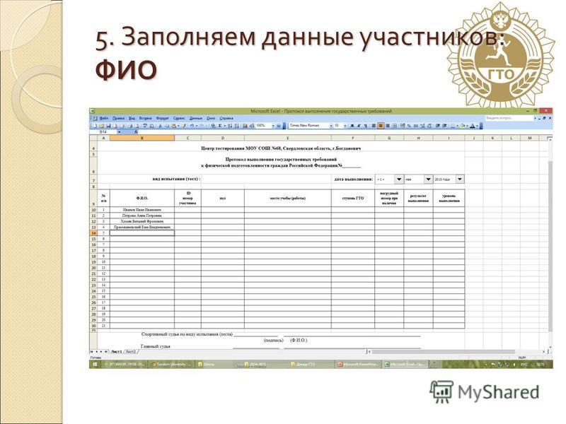 5. Заполняем данные участников: ФИО