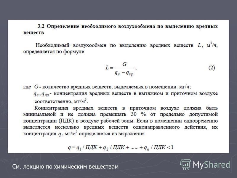 См. лекцию по химическим веществам