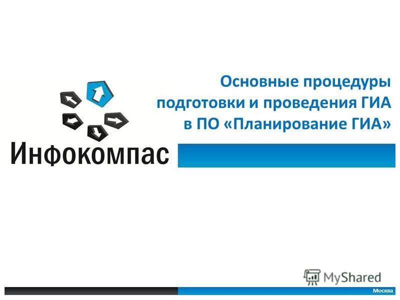 Москва Основные процедуры подготовки и проведения ГИА в ПО «Планирование ГИА»