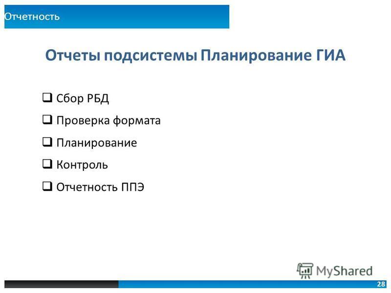 28 Отчеты подсистемы Планирование ГИА Сбор РБД Проверка формата Планирование Контроль Отчетность ППЭ Отчетность