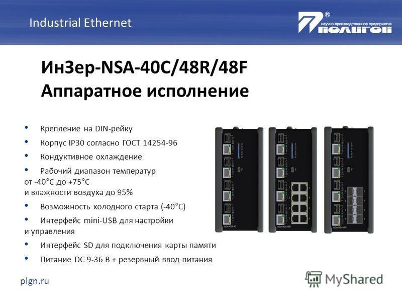 plgn.ru Крепление на DIN-рейку Корпус IP30 согласно ГОСТ 14254-96 Кондуктивное охлаждение Рабочий диапазон температур от -40°С до +75°С и влажности воздуха до 95% Возможность холодного старта (-40°С) Интерфейс mini-USB для настройки и управления Инте